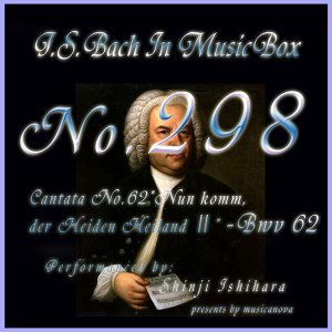 カンタータ第62番 いざ来ませ、異邦人の救い主2 BWV62(オルゴール)