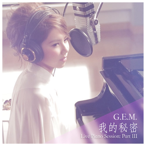 G.E.M.'s Live Piano Session 專輯封面