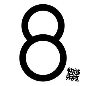 8 (Eight)