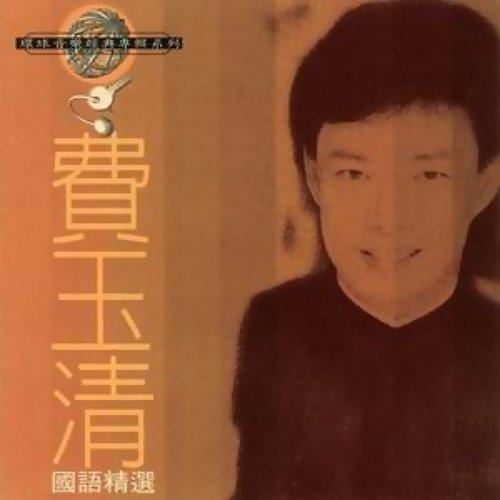 夢駝鈴 - Album Version