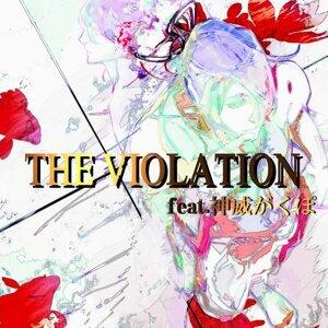 THE VIOLATION (feat.神威がくぽ)