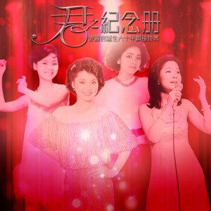 Jun Zhi Ji Nian Ce - Deng Li Jun Dan Sheng Liu Shi Nian Zuan Xi Te Ji