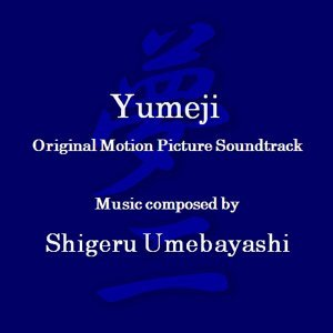 Yumeji's Theme - Original Motion Picture Soundtrack