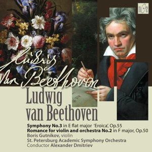 Beethoven: Romance for Violin and Orchestra No.2 in F Major, Op.50