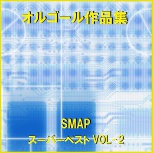 オルゴール作品集 SMAP スーパーベスト VOL-2