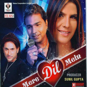Mere Dil Mein