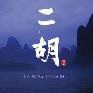 Jia Peng Fang Best/Erhu