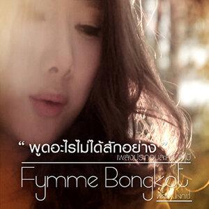 ฟิล์ม บงกช (New Single 2013)