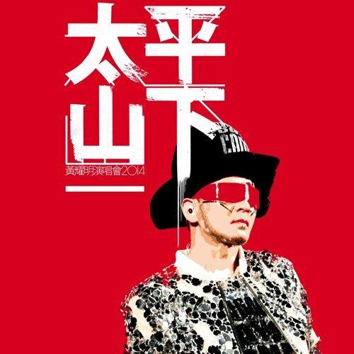 黃耀明太平山下演唱會2014