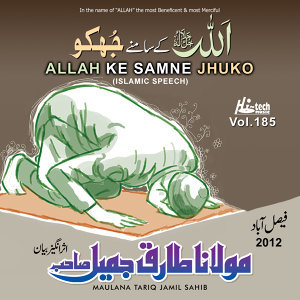 Allah Ke Samne Jhuko Vol. 185 - Islamic Speech