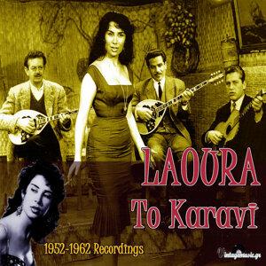 To Karavi (1954-1962)