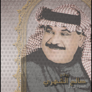 Rawaea Saleh El Shahre Part 1