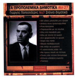 Giorgos Papasideris No. 7