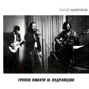 Группа памяти М.Кудрявцева