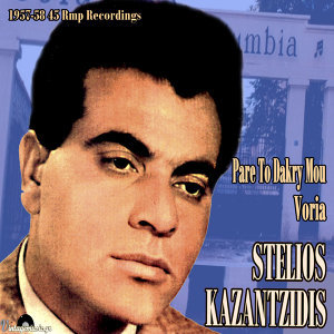 Pare to Dakry Mou Voria (1957-1958 45 Rpm Recordings)