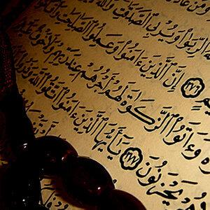 The Holy Quran - Le Saint Coran, Vol 1