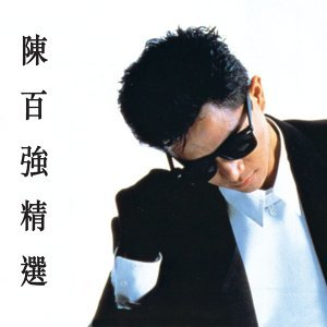 陳百強精選 (Danny Chan Collection)