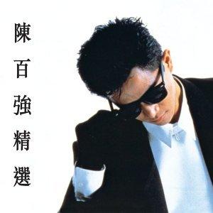 陳百強精選 (Danny Chan Collection)