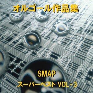 オルゴール作品集 SMAP スーパーベスト VOL-3