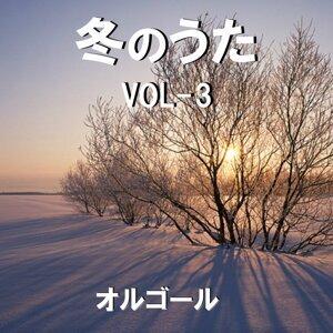 冬のうた オルゴール作品集 VOL-3