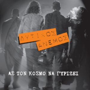 As Ton Kosmo Na Girizei (Let the World Keep Spinning)
