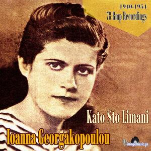 Kato Sto Pasalimani (1940-1954 78 Rpm Recordings)