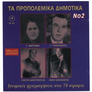 Propolemika Dimotika,  No. 2