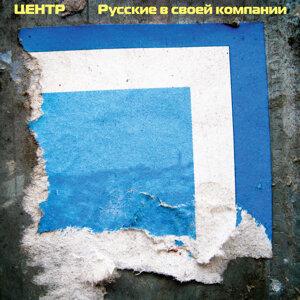 Русские В Своей Компании