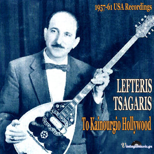 To Kainourgio Hollywood (1957-1961 U.S.A. Recordings)