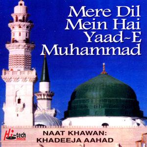Mere Dil Mein Hai Yaad-e-Muhammad - Islamic Naats
