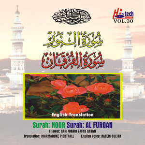 Complete Holy Quran Vol. 30 (with English Translation)