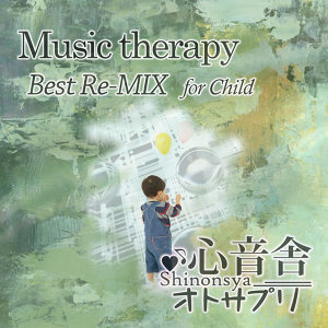 Best Remix of Music Therapy for Children's Intellectual Development and Concentration