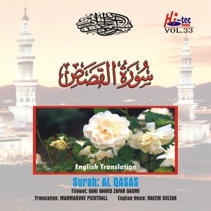 Complete Holy Quran Vol. 33 (with English Translation)
