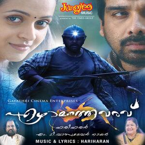 Ezhamathe Varavu (Original Motion Picture Soundtrack)