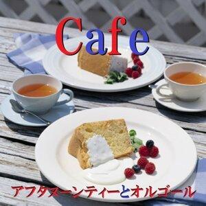 Cafe アフタヌーンティーとオルゴール