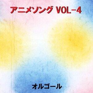 アニメソング  オルゴール VOL-4