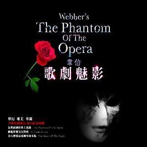 Webber's The Phantom Of The Opera(韋伯歌劇魅影)