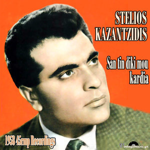 San Tin Diki Mou Tin Kardia (1958 45 Rpm Recordings)