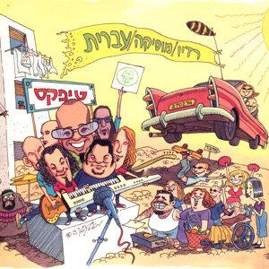 רדיו / מוסיקה / עברית