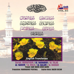 Complete Holy Quran Vol. 45 (with English Translation)