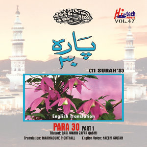 Complete Holy Quran Vol. 47 (with English Translation)