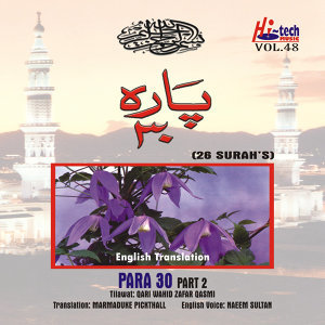 Complete Holy Quran Vol. 48 (with English Translation)