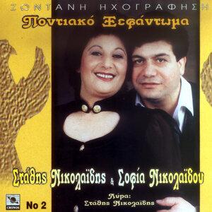 Zontani Ihografisi/ Pontiako xefantoma, Vol. 2