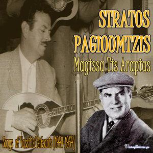 I Magissa Tis Arapias (1940-1952 Recordings)
