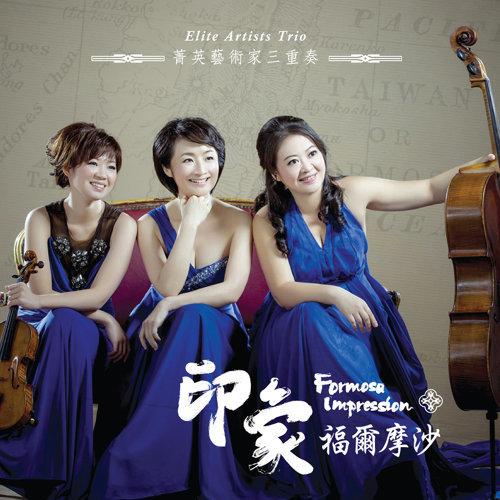 印象福爾摩沙(Formosa Impression)