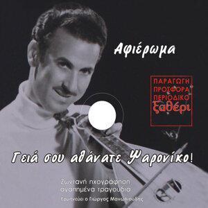 Afieroma sto Niko Xylouri (Live)