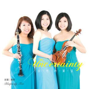 狂想三重奏 Rhapsody Trio - 狂‧想‧的‧冀‧望 Uncertainty
