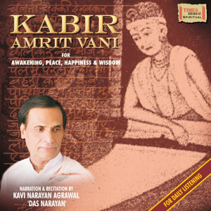 Kabir Amrit Vani