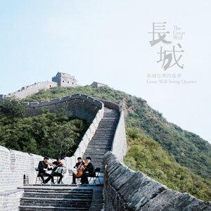 長城 (The Great Wall)