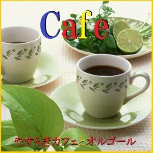 Cafe やすらぎカフェとオルゴール
